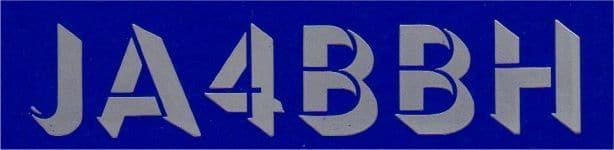 JA4BBH-QSLcard8